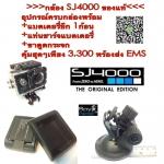กล้องกันน้ำ SJ4000 จัดชุด