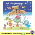 The Quangle Wangle's Hat นิทานปกอ่อนเล่มโต หมวกของแควงเกอร์แวงเกิ้ล