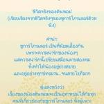 ชีวิตจริงของต้นหอม 1/4