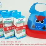 ขวดนม Pureen รุ่น Natural Plus 1 แถม 1 ซื้อครบ 3 แพ็ค รับฟรีกันเปิ้อน skittle มูลค่า 190 บาทฟรี ของแถมมีจำนวนจำกัด!!!