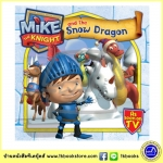 Mike the Knight : Mike and the Snow Dragon ซีรีย์การ์ตูนดัง อัศวินไมค์ นิทานปกอ่อน