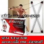 (SET5) Weider X-Factor เปลี่ยนประตูบ้านเป็นฟิตเนส
