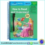 Disney School Skills : How to Read and Understand เรียนรู้ภาษากับดิสนีย์ การอ่านและการเข้าใจ สำหรับ อายุ 5-6 ปี