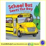 Busy Wheels : School Bus Saves the Day : Peter Bently & Louise Conway นิทานภาพ กระสวยอวกาศ สำเนา