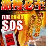 SOS Fire Panic เผาพลาญเหมือนไฟ ขับไขมัน