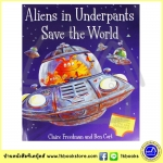 Claire Freedman & Ben Cort : Aliens in Underpants Save The World นิทานปกอ่อน จากผู้แต่ง Aliens love underpants