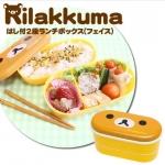 กล่องข้าว Rilakkuma 2 ชั้น < พร้อมส่ง >