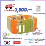 คอกกั้นเด็ก Edu Play รุ่น Happy Baby Room นำเข้าจากเกาหลี สีเขียว
