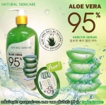Aloe vera arbutin serum by natural skincare (ขวดเขียว)