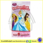 เซตนิทานเจ้าหญิงดิสนีย์ 8 เล่ม Disney Princess Enchanting Story Pack - 8 Books
