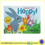 Tim Hopgood : Board Book : Hooray For Hoppy บอร์ดบุ๊คส์ สอนเรื่องประสาทสัมผัสทั้งห้า จากผู้แต่ง Wow Said the Owl