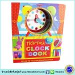 Board Book : Tick Tock Clock Book บอร์ดบุ๊คส์ สอนเรื่อง เวลา นาฬิกา การบอกเวลา กิจวัตรประจำวัน