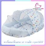 ชุดที่นอนมุ้งเด็ก size ใหญ่ (แรกเกิด - 3 ขวบ) 130x80 cm สีฟ้า
