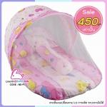 ชุดที่นอนมุ้งเด็กอ่อน แบบเปิดซิป ขนาด 86x45 cm สีชมพู