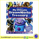 Official Ultimate Dream Works Treasury : หนังสือปกแข็ง รวมคาแรกเตอร์การ์ตูนดรีมเวิร์ค