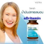 Vistra Salmon Fish Oil 45 เม็ด