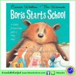 OUP Carrie Weston & Tim Warnes : Boris Starts School นิทานจากสำนักพิมพ์ออกซ์ฟอร์ด บอริสเริ่มไปโรงเรียน