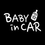 สติ๊กเกอร์ BABY IN CAR สีขาวติดรถ มีรูปขวดนมน่ารัก