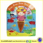 Sing Along Fun - Row Row Row Your Boat : Nurery Rhymes หนังสือภาพเล่มจับโบ้ เพลงเด็ก พาย พายเรือ