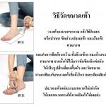 วิธีการวัดขนาดเท้า