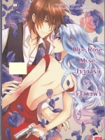 Blue Rose Muse ปาฏิหาริย์รักที่ปลายฟ้า