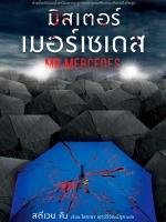 มิสเตอร์เมอร์เซเดส (Mr. Mercedes) (Bill Hodges Trilogy #1)