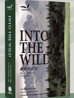 เข้าป่าหาชีวิต (Into the Wild) (ฉบับนิยาย)