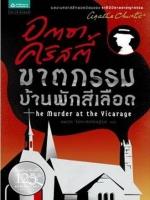 ฆาตกรรมบ้านพักสีเลือด (The Murder at the Vicarge)