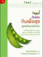 กินเพื่อสุข สูตรดับทุกข์นักกิน (Food Rules)