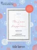 กฎแห่งความสุข (The Laws of Happiness)