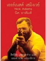 นิค อาดัมส์ (Nick Adams) (มวจ.ขบวนสาม)