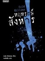 หฤหรรษ์สังหาร (Cold Killing) (DI Sean Corrigan series #1)