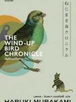 บันทึกนกไขลาน (The Wind-Up Bird Chronicle)