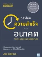 วิธีขโมยความสำเร็จจากอนาคต (The Success Principles)