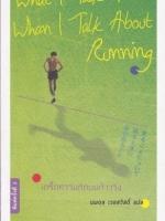 เกร็ดความคิดบนก้าววิ่ง (When I Talk About When I Talk About Running)