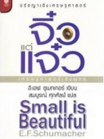 จิ๋วแต่แจ๋ว เศรษฐศาสตร์เชิงพุทธ (Small is Beautiful)