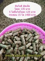 หญ้าทิมโมธีอัดเม็ด แบบกระสอบ 15 kg