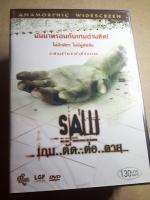 (DVD) SAW ครบ 7 ภาค (มีพากย์ไทย)