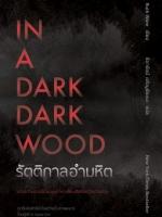 รัตติกาลอำมหิต (In A Dark, Dark Wood)