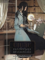 บิเบลีย บันทึกไขปริศนาแห่งร้านหนังสือ 4 ตอน คุณชิโอริโกะกับปริศนาสองหน้า