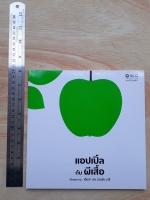 แอปเปิ้ลกับผีเสื้อ (มูลนิธิ SCG ปีที่ 7)