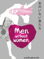 ชายที่คนรักจากไป (Men Without Women) (Haruki Murakami)