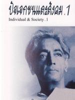 ปัจเจกชนและสังคม เล่ม 1 (Individual & Society 1)