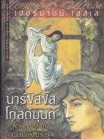 นาร์ซิสซัสกับโกลด์มุนด์ (Narcissus and Goldmund)