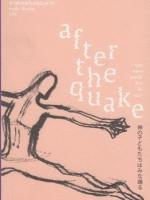 อาฟเตอร์เดอะเควก (After the Quake) (Haruki Murakami)