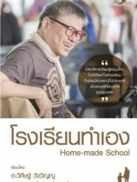 โรงเรียนทำเอง Home-made School