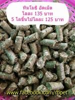 หญ้าทิมโมธี อัดเม็ด ขนาด 5 kg