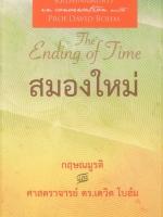 สมองใหม่ เล่ม 1 (The Ending of Time Part 1)