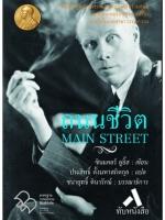 ถนนชีวิต (Main Street) (กรุณาอ่านรายละเอียดก่อนสั่งซื้อ)