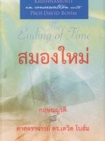 สมองใหม่ เล่ม 2 (The Ending of Time Part 2)